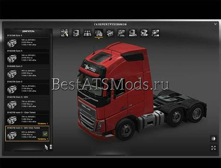 rsz_Мод_двигатель_volvo_fh16_2012_engine_real_chip-tuned_euro_truck_simulator_2