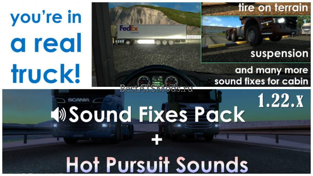 rsz_Мод_звук_sound_fixes_pack_-_hot_pursuit_sounds_v_110_euro_truck_simulator_2