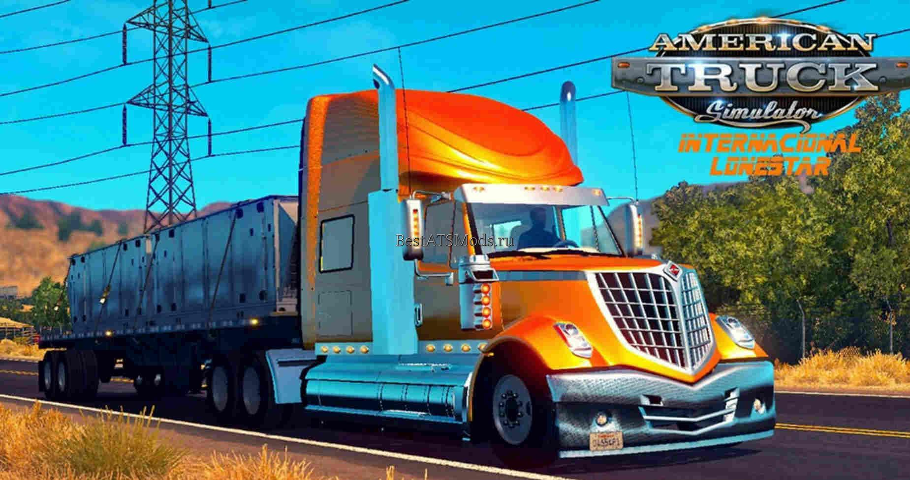 rsz_Мод_грузовик_international_lonestar_truck_american_truck_simulator