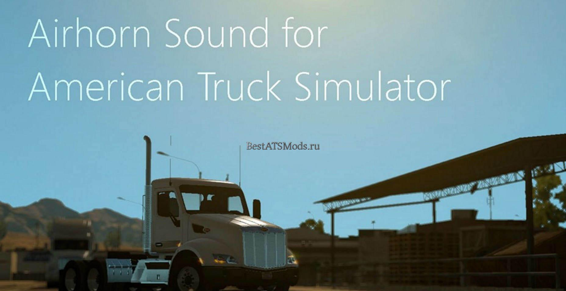 rsz_Мод_звук_airhorn_mod_for_kenworth_t680__peterbilt_579_mod_american_truck_simulator