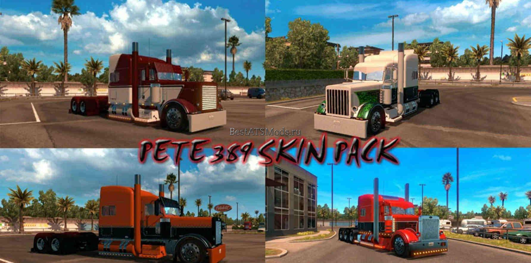rsz_Мод_пак_скины_389_skin_pack_-_bonus_unreleased_for_american_truck_simulator