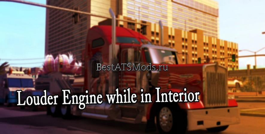 rsz_Мод_звук_двигателя_внутри_кабины_engine_in_interior_sounds_louder_american_truck_simulator