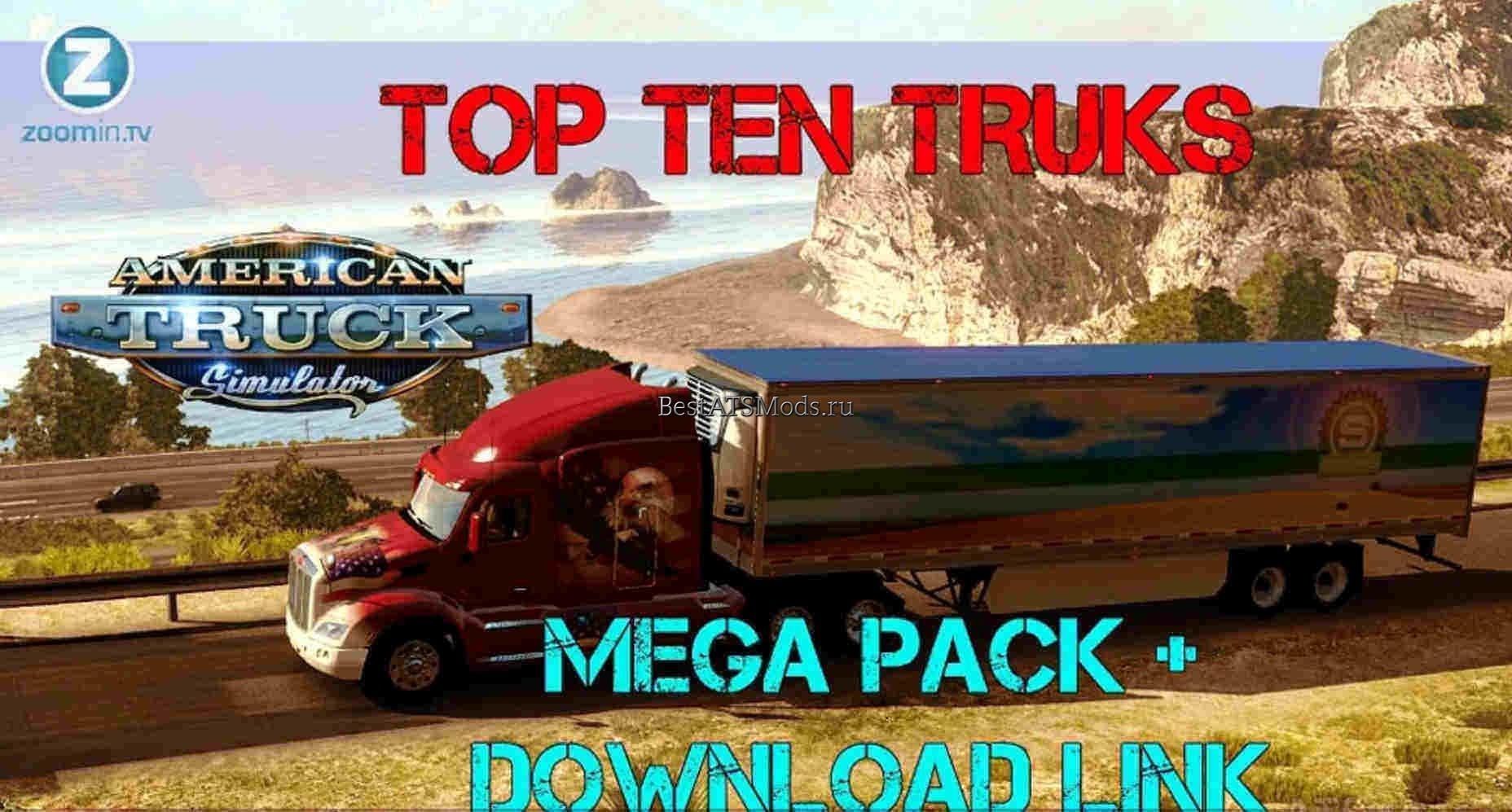 rsz_Мод_пак_топ_10_грузовики_top_10_trucks_for_american_truck_simulator
