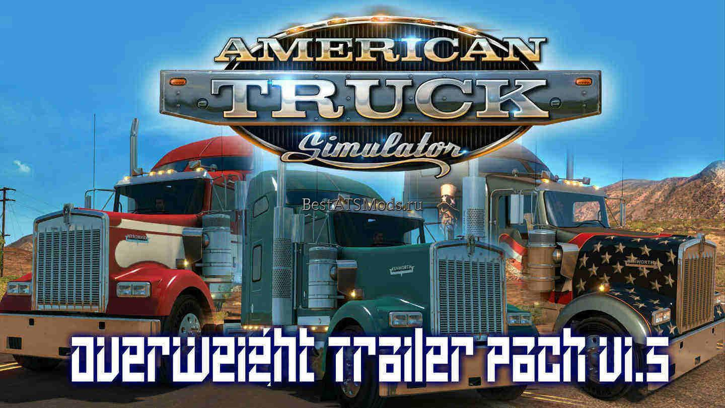 rsz_Мод_пак_тяжеловесные_прицепы_overweight_trailer_pack_v15_mod_american_truck_simulator