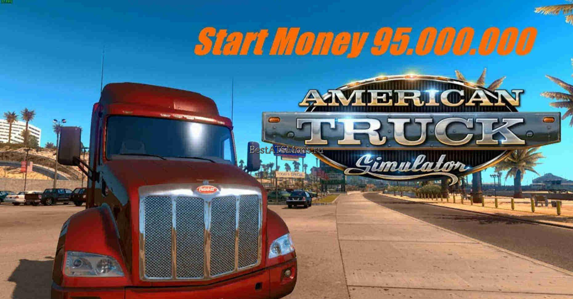 rsz_Мод_стартовый_капитал_start_money_95000000_for_american_truck_simulator