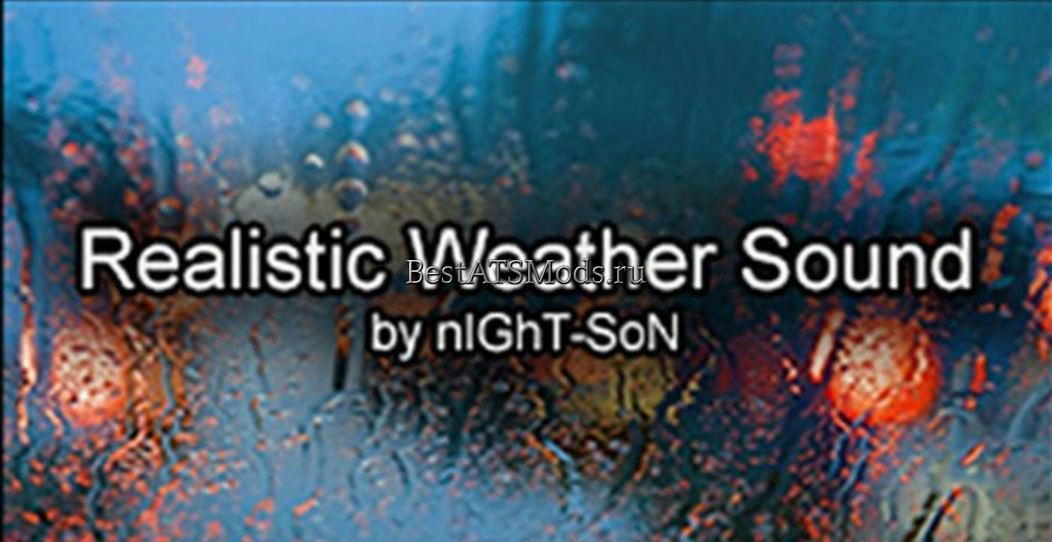 rsz_Мод_реалистичные_звуки_природы_realistic_weather_sound_v_175_by_night-son_mod_american_truck_simulator