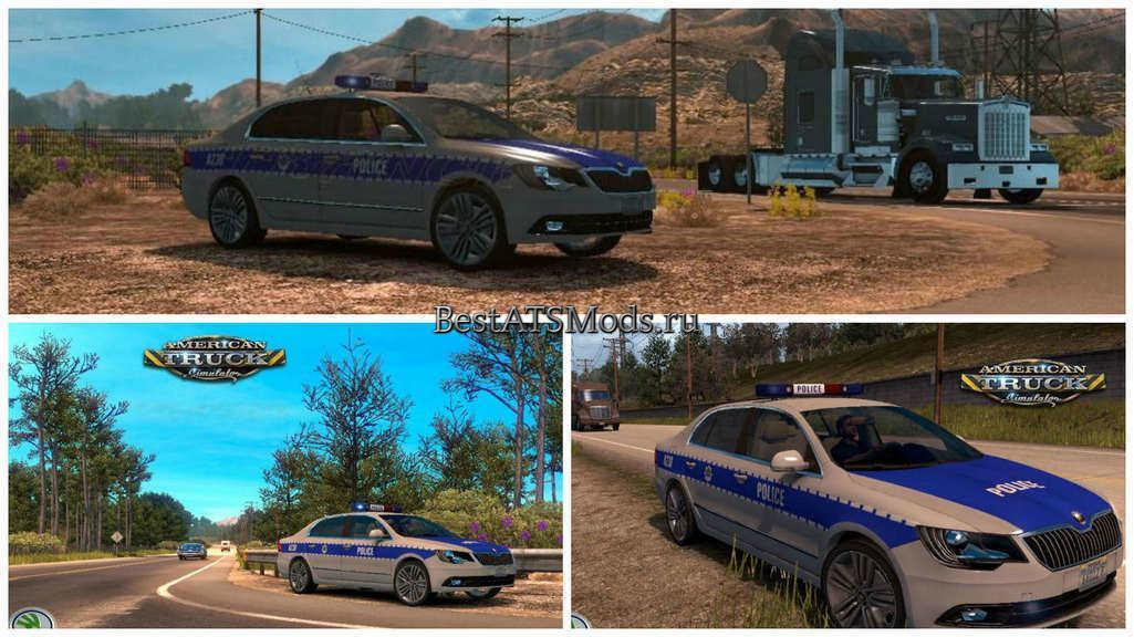 rsz_Мод_авто_sh_skoda_car_police_for_american_truck_simulator