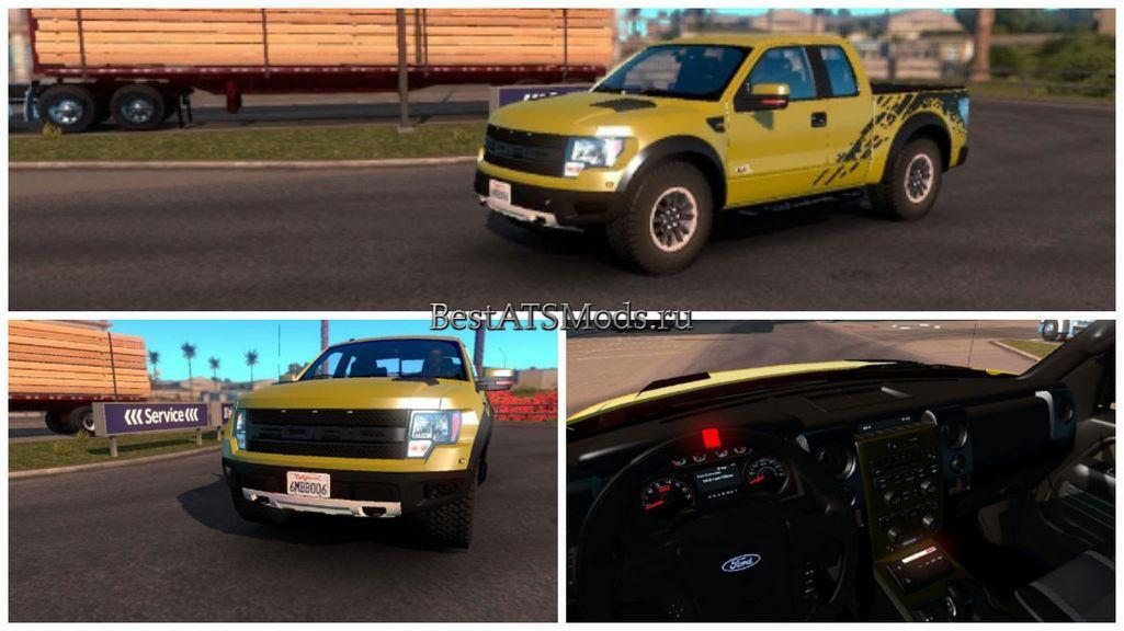 rsz_Мод_авто_ford_f150_svt_raptor_v_15_for_american_truck_simulator
