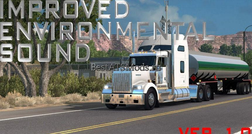 rsz_Мод_звуки_окружающей_среды_improved_environment_sound_mod_american_truck_simulator
