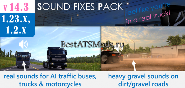Мод Sound Fixes Pack v 14.3 American Truck Simulator