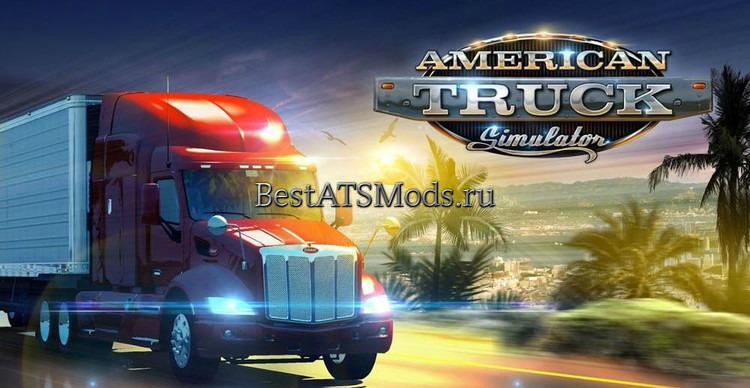 rsz_Мод_нет_повреждений_solaias_no_damage_for_1311s_modamerican_truck_simulator